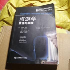 萨里经济管理英文教材:旅游学原理与实践(第4版)