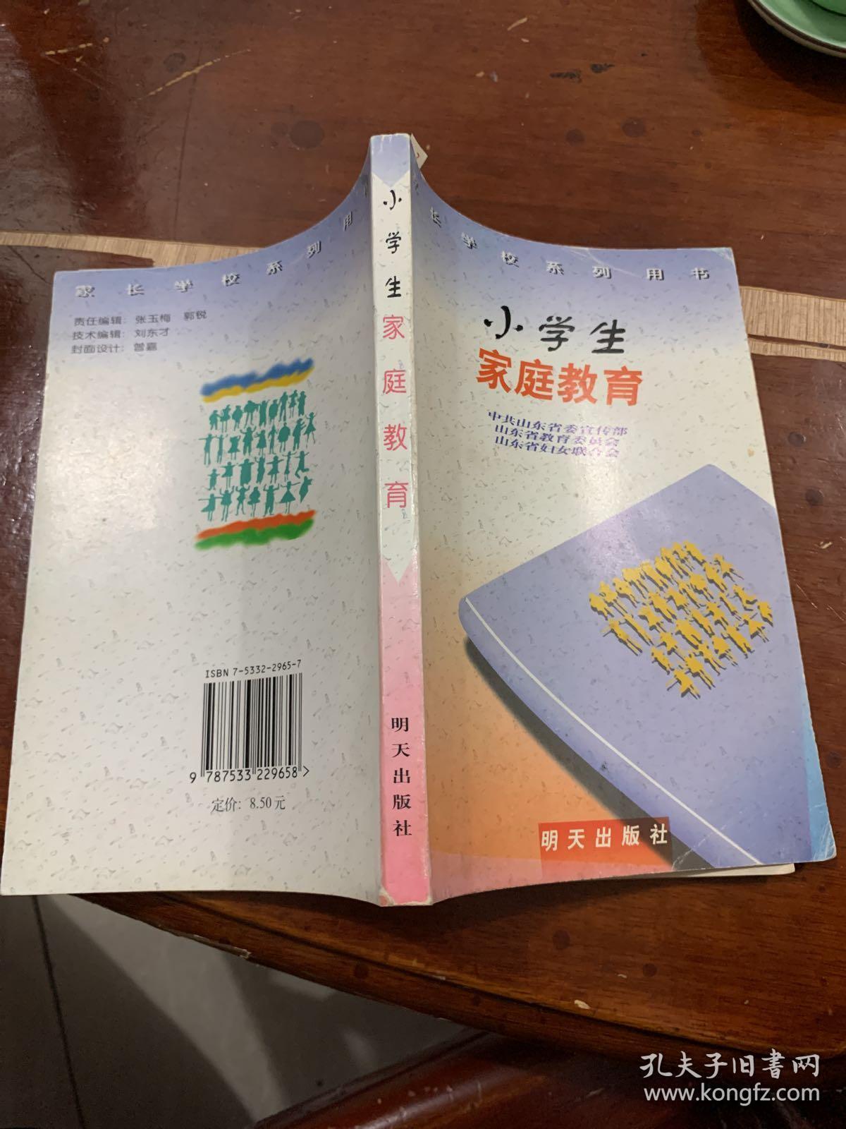 小学生家庭教育(072)