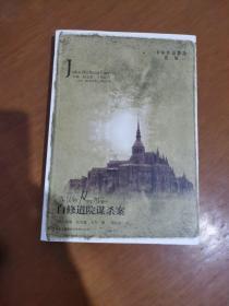 白修道院谋杀案