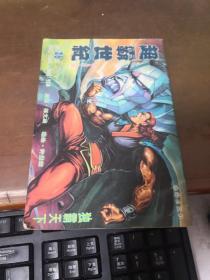 彩色漫画大32开:连环画-超霸世纪 26