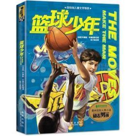 意林小小姐 篮球少年