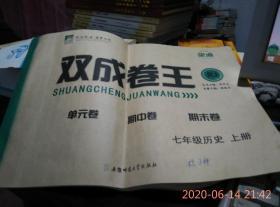 双成卷王七年级历史上册(使用了7页)