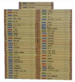 中华经典藏书 全套60种61册(升级版)史记 周易 论语 山海经 国学经典书籍老子(全本)/经典藏书