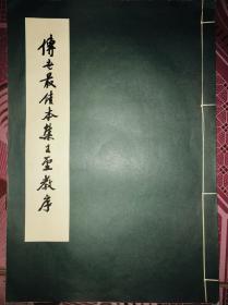 线装《传世最佳本集王圣教序》