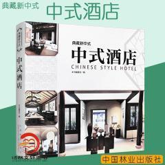 全新正版中式酒店  典藏新中式 :第一辑 装修装饰设计 中国林业出版社