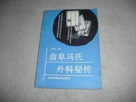 曲阜马氏外科秘传