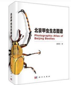 北京甲虫生态图谱 9787030645173