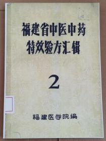 福建省中医中药特效验方汇辑(2)