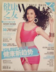 2010年6月《健康之友》(封面人物:姚晨)