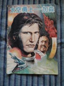 太空勇士加森1