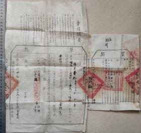 """民国地契房照类-----民国26年(1937) 山西省阳曲县""""买契""""和 永济县""""草契""""二联单"""
