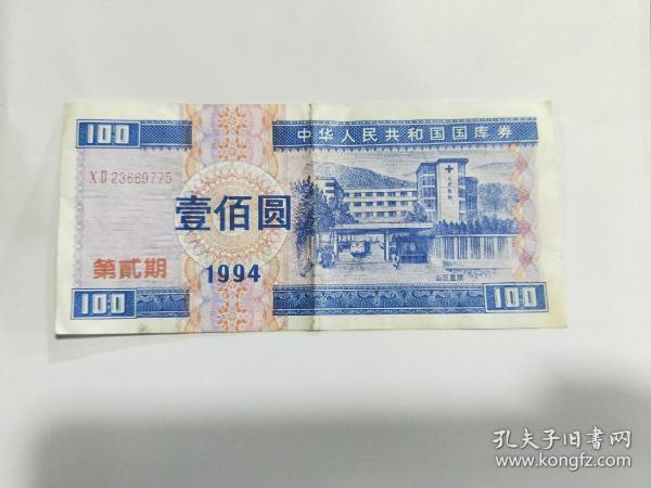 1994年 100元 国库券 第二期