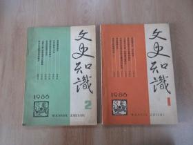 文史知识(1 2 册) 共两本合售
