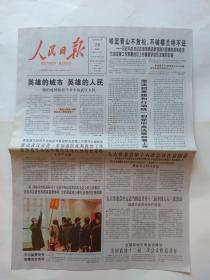 人民日报2020年2月25日  【今日20版全】