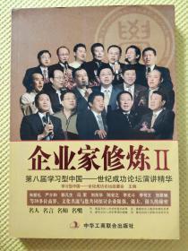 企业家修炼2:第八届学习型中国(世纪成功论坛演讲精华)