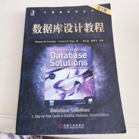 数据库设计教程