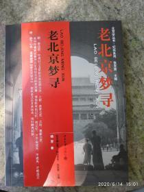 杨澄先生签名•题词•钤印《老北京梦寻》