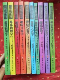 全世界孩子最喜爱的大师趣味科学丛书(全10册)