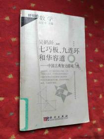 好玩的数学·七巧板、九连环和华容道:中国古典智力游戏三绝