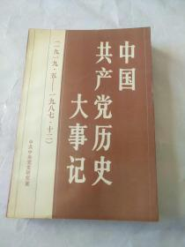 中国共产党历史大事记