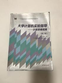 大学计算机实验指导 计算思维视角(第2版)