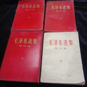 毛泽东选集(2-4卷)