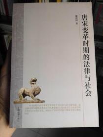 唐宋变革时期的法律与社会