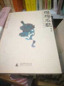 绵绵瓜瓞--与中国本原哲学的诞生