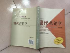 现代营销学【第六版】