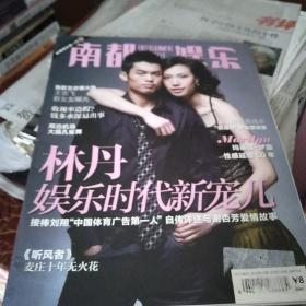 南都娱乐周刊2012年第32期 2012.08.15