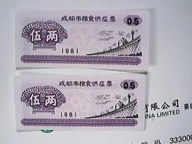 成都市粮食供应票 五两2张1981年