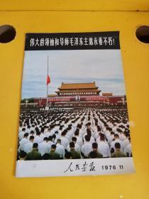 伟大的领袖和导师毛泽东主席永垂不朽 人民画报 1976年11月