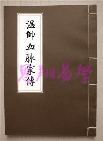 温帅血脉家传 (影印本)