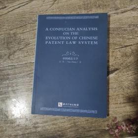 中国专利制度演进论:基于儒学的考察(英文版)--A Confucian Analysis on the Evolution of Chinese Patent Law System
