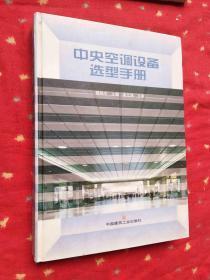 中央空调设备选型手册
