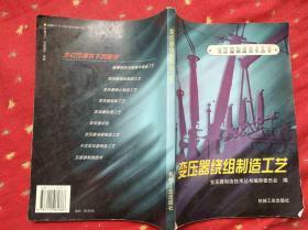 变压器绕组制造工艺--变压器制造技术丛书