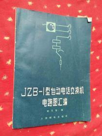 JZB-1型自动电话交换机电路图汇编
