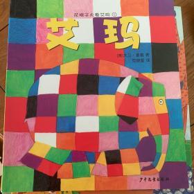 花格子大象艾玛(全20册)