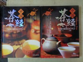 中国茶经 (上下卷)  外文出版社