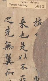 敦煌写经 法藏 古文四十六行 宣纸原色高清复制