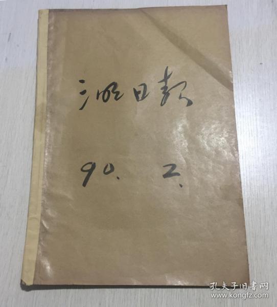 三明日报 1990年2月 合订本 珍贵地方日报孔网首见 大量副刊文学作品 多为三明作家三明诗群首发作品 多期套红印刷