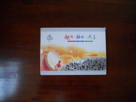 超越 融合 共享 北京2008年残奥会纪念册