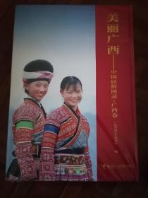 美丽广西 : 中国民俗图录 : 广西卷