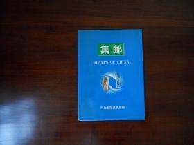 集邮 河北省省邮电广告中心(含三峡、武陵源小型张各1枚,94年、95年邮票37枚)