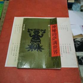 神秘的萨满世界-中国原始文化根基(东109)