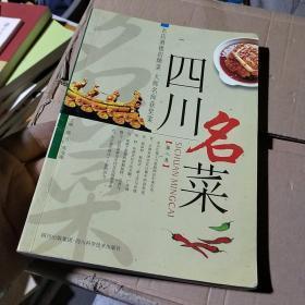 四川名菜(第二集)