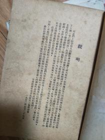 周星驰电影中出现的书籍《演员自我修养外部技术听讲笔记 》(即:演员自我修养第二卷)