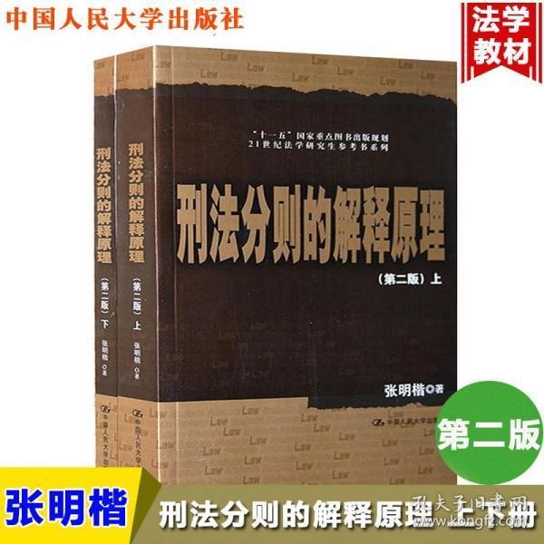 刑法分则的解释原理(上下)