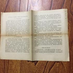 学习十大文件,深入批林、批判资产阶级传统势力的斗争:中文系初步打算