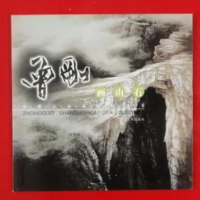 中国山水画技法丛书  曾刚画山石